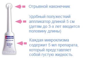преимущества микролакс