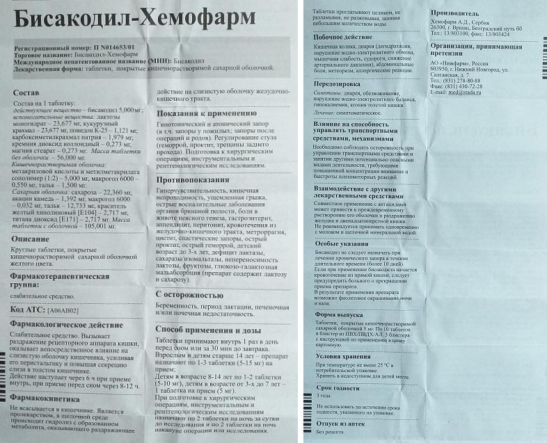 инструкция к таблеткам бисакодил