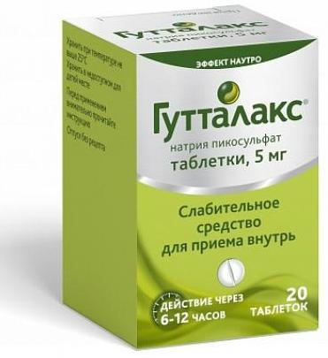 гутталакс таблетки