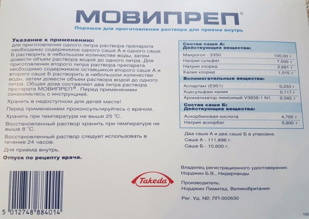 Состав Мовипреп