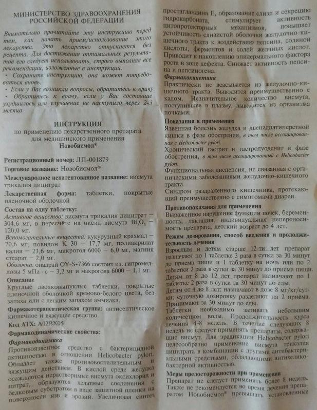 Новобисмол инструкция часть1