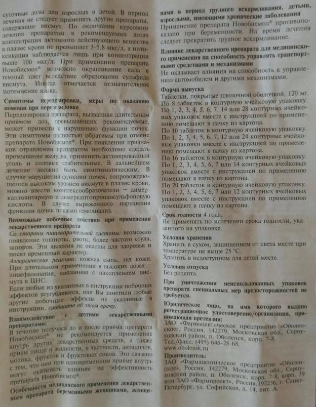 Новобисмол инструкция часть2