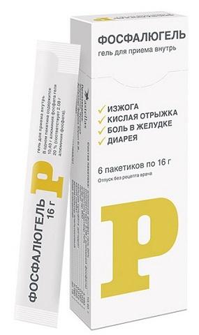 Фосфалюгель в пакетиках