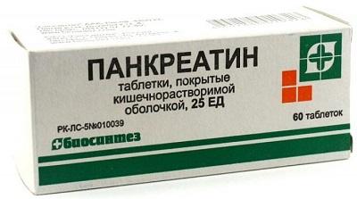 Панкреатин Биосинтез