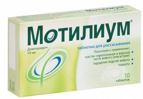 Мотилиум таблетки для рассасывания